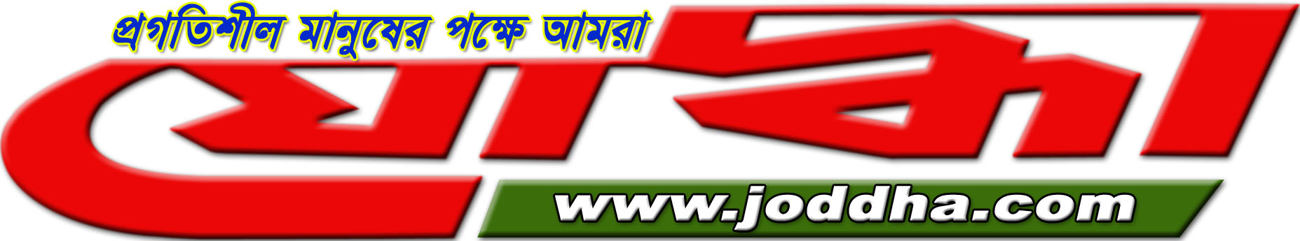 Joddha | Popular Online Bangla Breaking News Portal